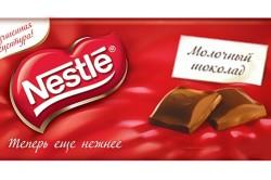 Nestle - самая известная в мире марка шоколада