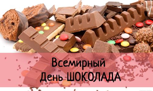 Всемирный праздник шоколада