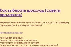 Kak vybirat shokolad 250x166 - Создание плитки шоколада и ее история