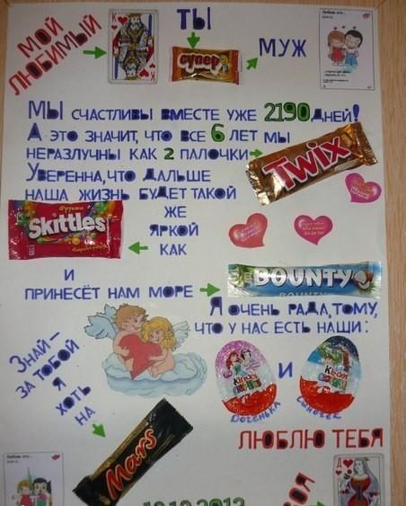 Пример плаката с шоколадом