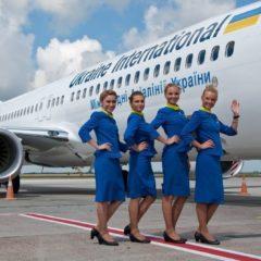 Украинские авиалинии - купить билет
